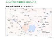 4月26日(土)27日(日)甲陽園日之出町オープンハウスAM10:00~PM17:00